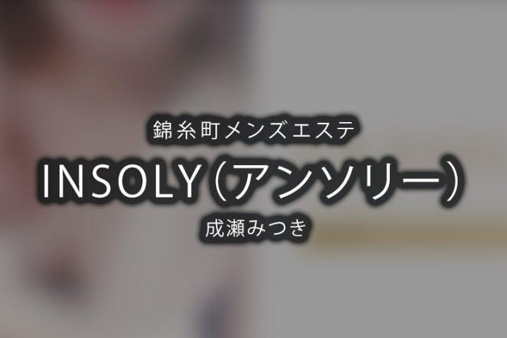 【体験】錦糸町「INSOLY(アンソリー)」成瀬みつき【閉店】