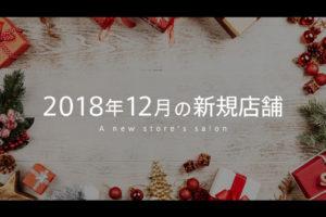 【まとめ】2018年12月新規OPENするメンズエステ店