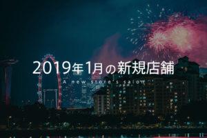 【まとめ】2019年1月新規OPENするメンズエステ店
