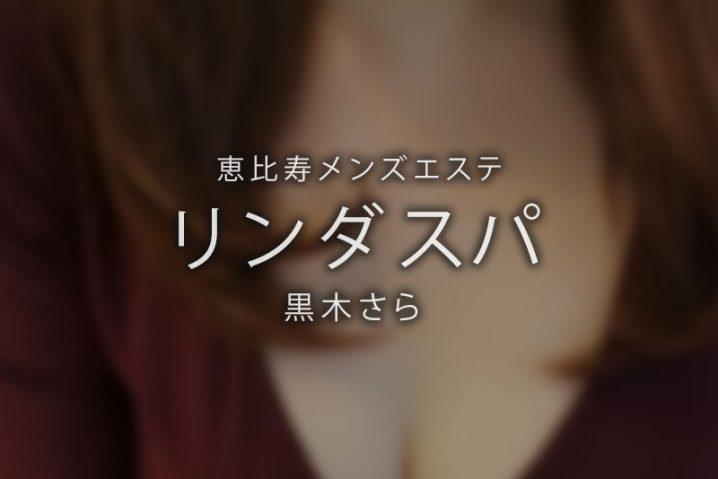 【体験】恵比寿「リンダスパ」黒木さら【退店済み】