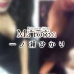 【体験】Ma Room -マルーム 麻布十番(一ノ瀬ひかり)~上から目線が、下から目線に~