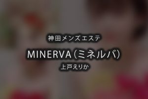神田にあるメンズエステ「MINERVA(ミネルバ)」のセラピスト「上戸えりか」さんのアイキャッチ画像です。