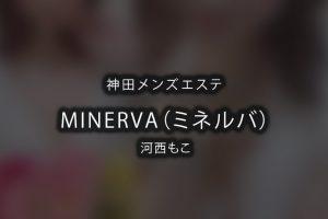 【体験】神田「MINERVA(ミネルバ)」河西もこ〜少年をあやすお姉さん〜