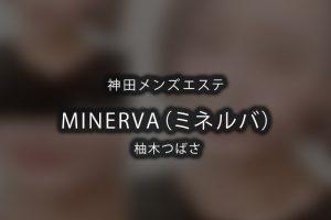 神田にあるメンズエステ「MINERVA(ミネルバ)」のセラピスト「袖木つばさ」さんのアイキャッチ画像です。