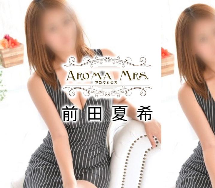 【高田馬場体験】Aroma Mrs – アロマミセス(前田夏希)【退店済み】