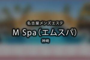 名古屋にあるメンズエステ「M Spa(エムスパ)」のセラピスト「神崎」さんのアイキャッチ画像です。