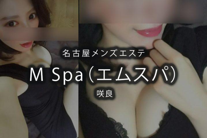 【体験】名古屋「Mspa(エムスパ)」咲良〜妖艶セラピスト日本代表〜