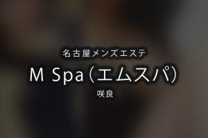 名古屋にあるメンズエステ「M Spa(エムスパ)」のセラピスト「咲良」さんのアイキャッチ画像です。