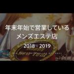 【まとめ】年末年始で営業しているメンズエステ店【2018】〜12/31更新〜