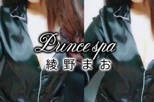 【品川体験】Prince spa プリンススパ(綾野まお)〜初体験が2つ〜