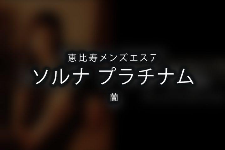 【体験】恵比寿「ソルナ プラチナム」蘭【退店済み】
