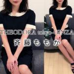 【体験】THEODORA tokyo-GINZA  テオドーラ 銀座(斉藤ももか)〜どっちも好きなの〜