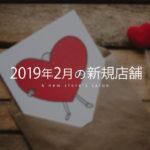 【まとめ】2019年2月の新規OPENするメンズエステ店