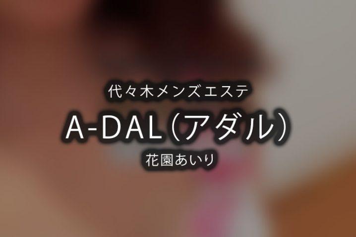 【体験】代々木「A-DAL アダル」花園あいり【閉店】