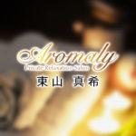 【恵比寿メンズエステ体験】Aromaly – アロマリー(東山真希)〜独特の流れと、腰の動き〜