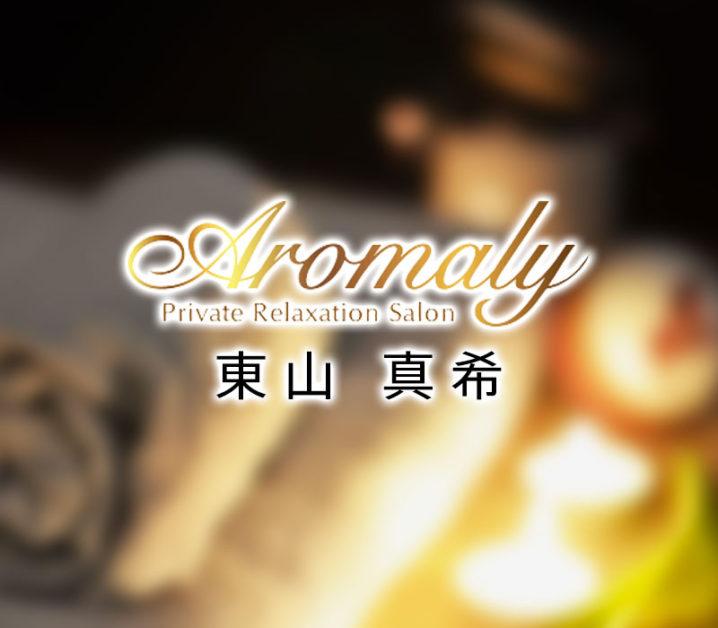 【体験】恵比寿「Aromaly アロマリー」東山真希〜独特の流れと、腰の動き〜