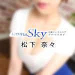 【体験】大宮 アロマスカイ(松下奈々)〜OPIの形が神がかっている〜