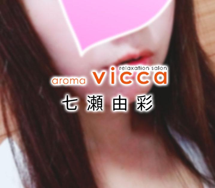 【体験】恵比寿「aroma vicca アロマヴィッカ」七瀬由彩〜タイ古式マッサージと意外な展開〜