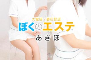 【体験】大宮 ぼくのエステ(あきほ)〜あなたは、誰ですか?〜