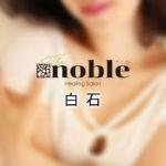 【新宿体験】noble ノーブル(白石)〜気持ちいい底なし沼〜