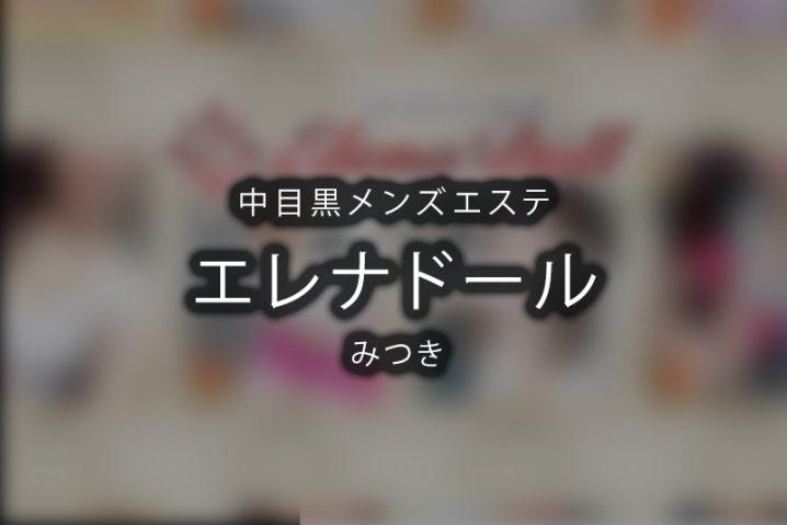 【体験】中目黒エレナドール(みつき)〜シークレットセラピストの正体は?〜【退店済み】