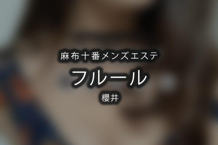 【体験】麻布十番「フルール」櫻井【退店済み】