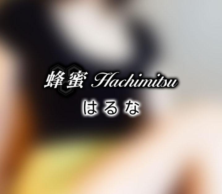 【体験】蜂蜜 五反田(はるな)~見せ場は中盤からの盛り上がり~