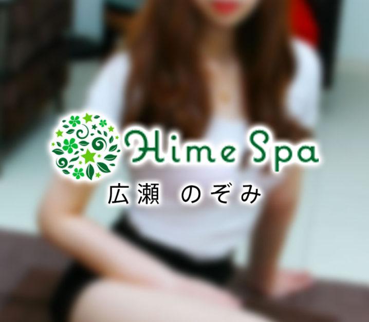 【体験】目黒「Hime Spa(姫スパ)」広瀬のぞみ〜独創的な包み込み〜