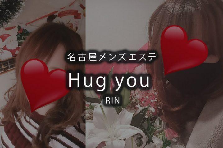 【体験】Hug you 名古屋(RIN)〜次元が違う〜