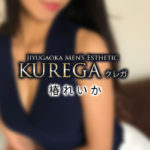 【自由が丘メンズエステ体験】Kurega -クレガ (椿れいか)〜CAダイナマイトボディ再来〜