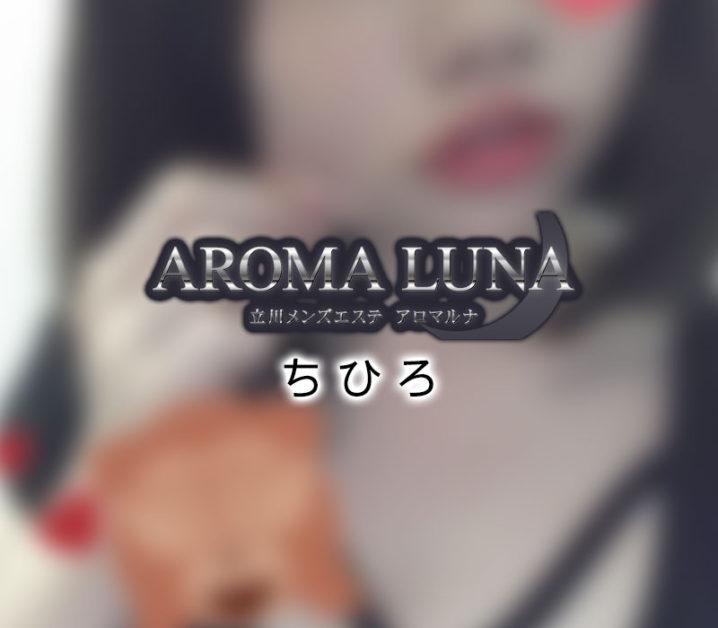 【体験】立川「Aroma Luna(アロマルナ)」ちひろ【退店済み】