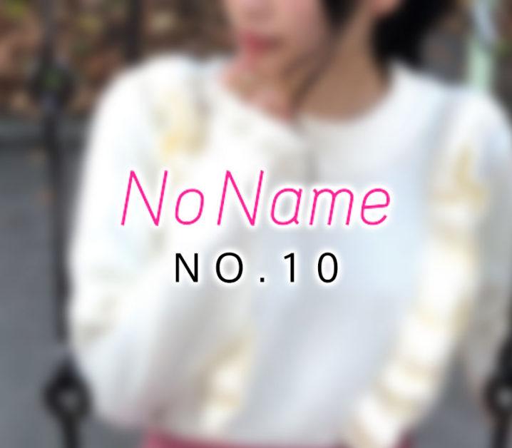 【体験】渋谷「NO NAME」NO.10〜見た目に騙せるな〜【閉店】