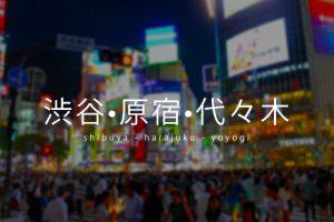【まとめ】渋谷・原宿・代々木エリアのメンズエステ店一覧26件【2020年3月】