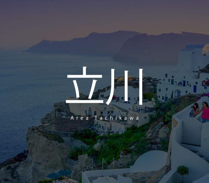 【まとめ】立川エリアのメンズエステ店一覧24件【2019年8月】