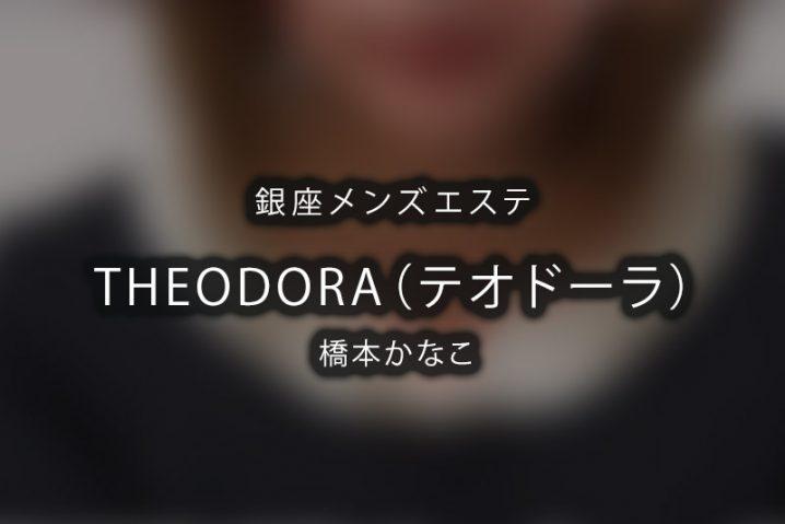 【体験】銀座「テオドーラ」橋本かなこ【閉店】