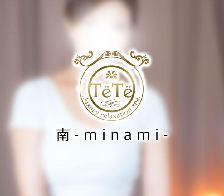【体験】TeTe 横浜(南)〜リピート率No.1の真骨頂〜