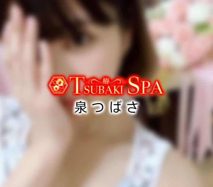 【体験】五反田「ツバキ・スパ」泉つばさ【退店済み】