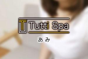 【体験】代々木上原「Tutti Spa」あみ【閉店】
