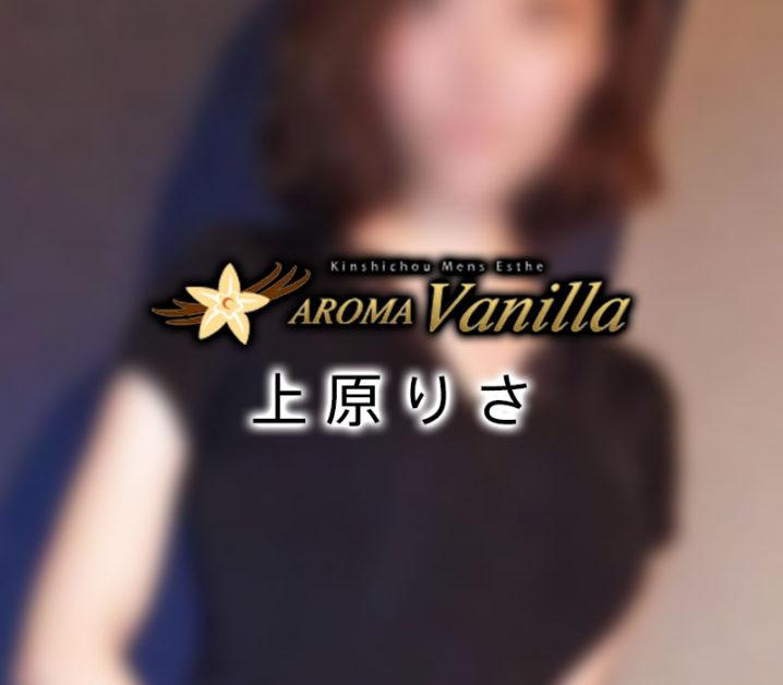 【体験】錦糸町 アロマバニラ(上原りさ)〜天井の鏡は恥ずかしい〜
