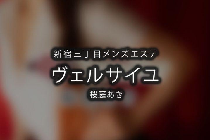 【体験】新宿三丁目 ヴェルサイユ(桜庭あき)〜ああ、お願いすればよかった〜