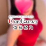 【新宿体験】『OneCarat』ワンカラット(遠藤綾乃)〜バツグンの安定感〜