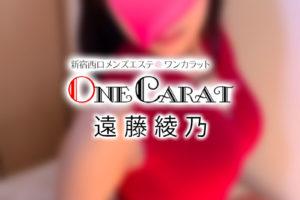 【体験】西新宿「OneCarat ワンカラット」遠藤綾乃〜バツグンの安定感〜