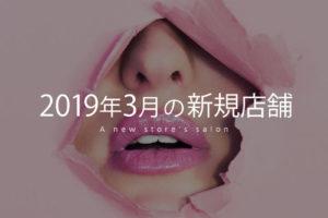 ※3月11日更新【まとめ】2019年3月の新規OPENするメンズエステ店