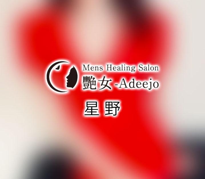 【大阪体験】艶女 – アデージョ(星野)~どえらい密着感~