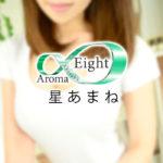 【赤坂体験】アロマエイト(星あまね)〜ウブってなんだ?〜