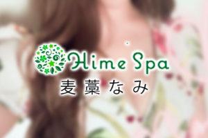 【体験】六本木「Hime Spa 姫スパ」麦藁なみ〜圧倒的、無敵、女神〜
