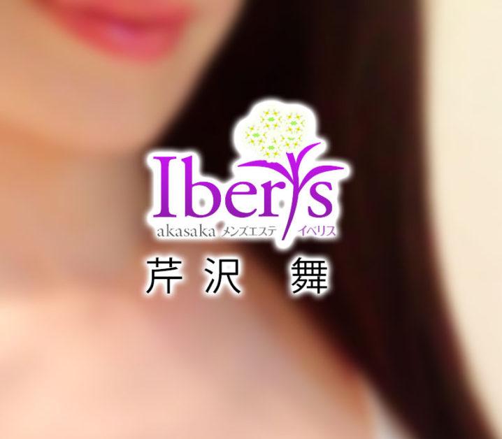 【赤坂体験】Lberis – イベリス(芹沢 舞)〜その含みの意味は?〜