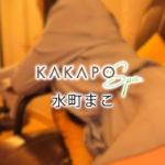 【メンズエステ体験】広尾 KAKAPO SPA カカポスパ(水町まこ)〜トロンけすぎて垂れ流し〜