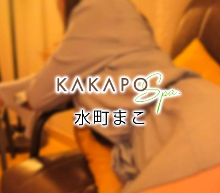 【体験】広尾 KAKAPO SPA カカポスパ(水町まこ)〜トロンけすぎて垂れ流し〜