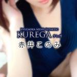 【自由が丘体験】Kurega -クレガ(赤井このみ)〜タッチの馴染み方が最大の武器〜